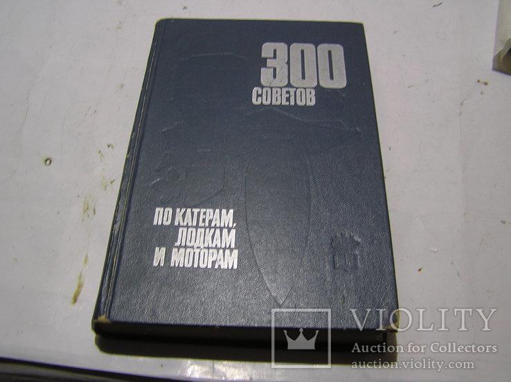 300 советов по катерам,лодкам и моторам. 1975 г.