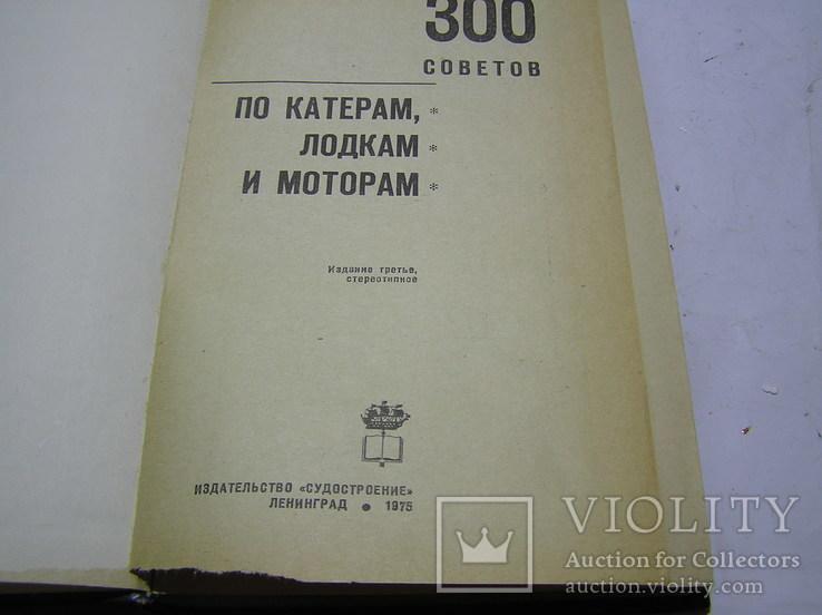 300 советов по катерам,лодкам и моторам. 1975 г., фото №3