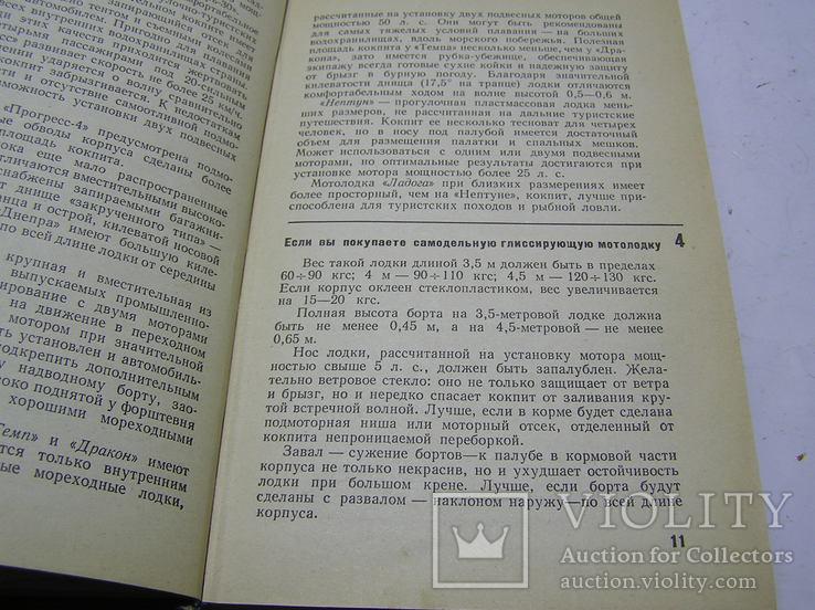 300 советов по катерам,лодкам и моторам. 1975 г., фото №4