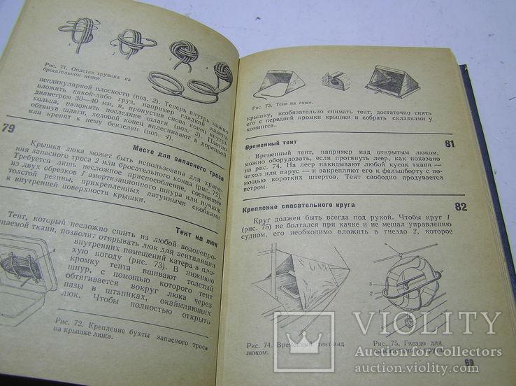 300 советов по катерам,лодкам и моторам. 1975 г., фото №6