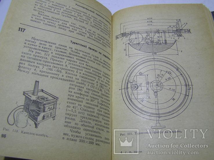 300 советов по катерам,лодкам и моторам. 1975 г., фото №7