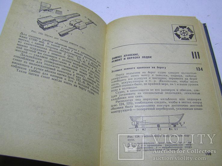 300 советов по катерам,лодкам и моторам. 1975 г., фото №8