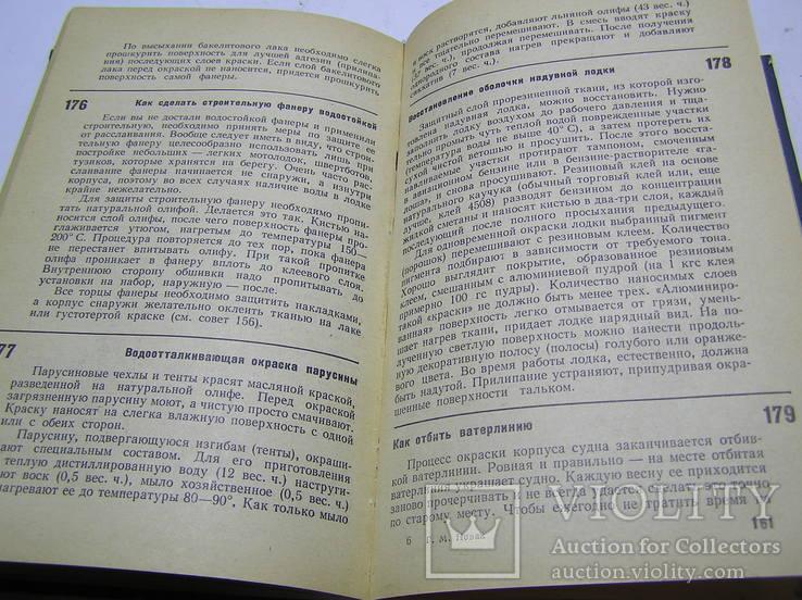 300 советов по катерам,лодкам и моторам. 1975 г., фото №9
