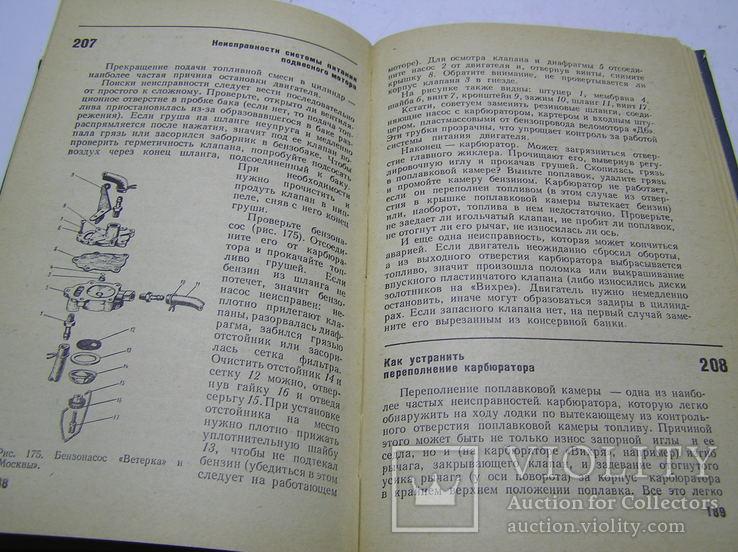 300 советов по катерам,лодкам и моторам. 1975 г., фото №11