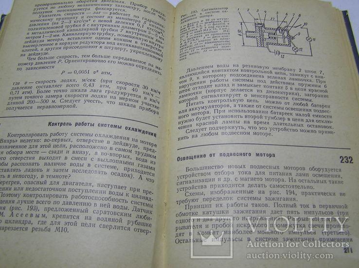 300 советов по катерам,лодкам и моторам. 1975 г., фото №12
