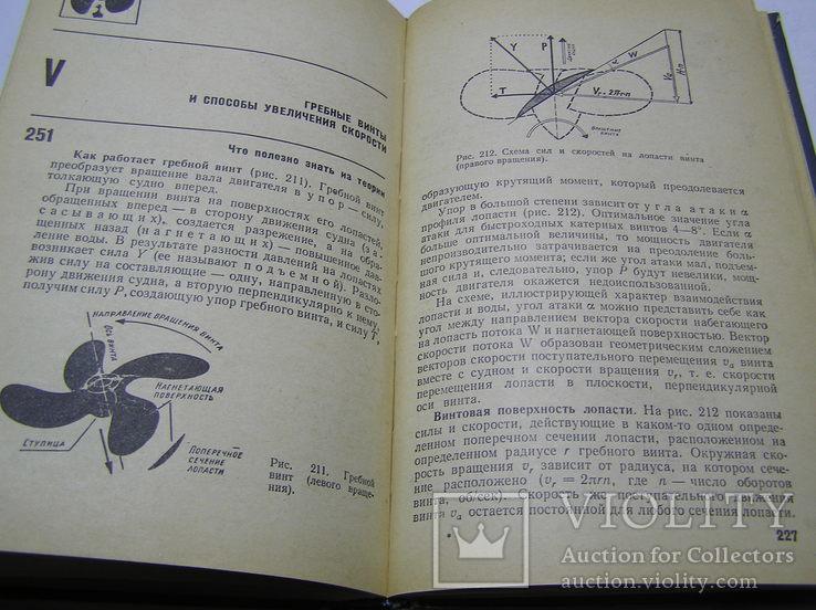 300 советов по катерам,лодкам и моторам. 1975 г., фото №13
