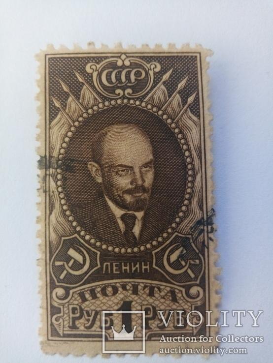 Марка 1 рубль 1926 Ленин