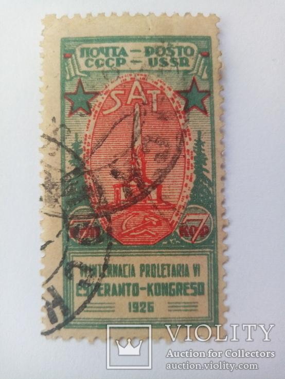 Конгресс эсперантистов 1926