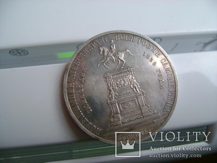 Монета Рубль 1859 год. Выпуклый чекан
