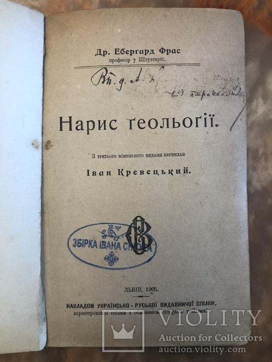 Нарис геології, Львів, 1905р.