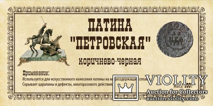 """Патина """"Петровская"""" 100 г  (видео обзор работы)"""