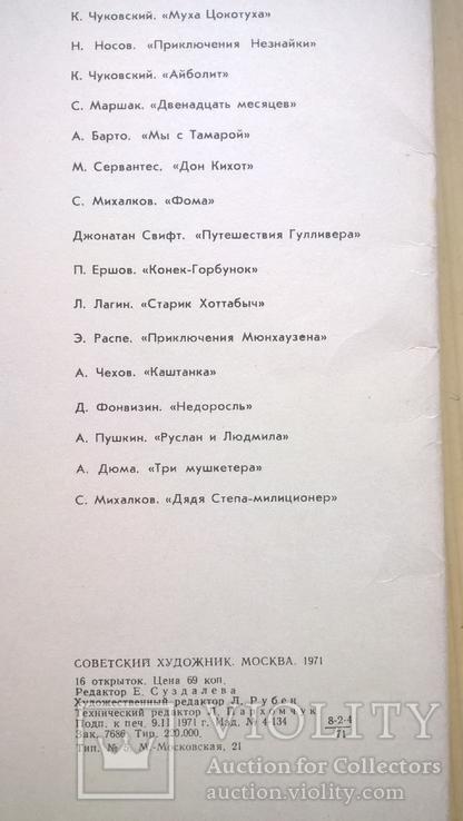 """Набор открыток """"Герои любимых книг"""" художник Г.Вальк, фото №4"""