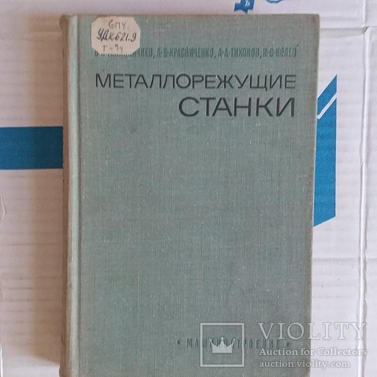 Металлорежущие станки 1972р., фото №2