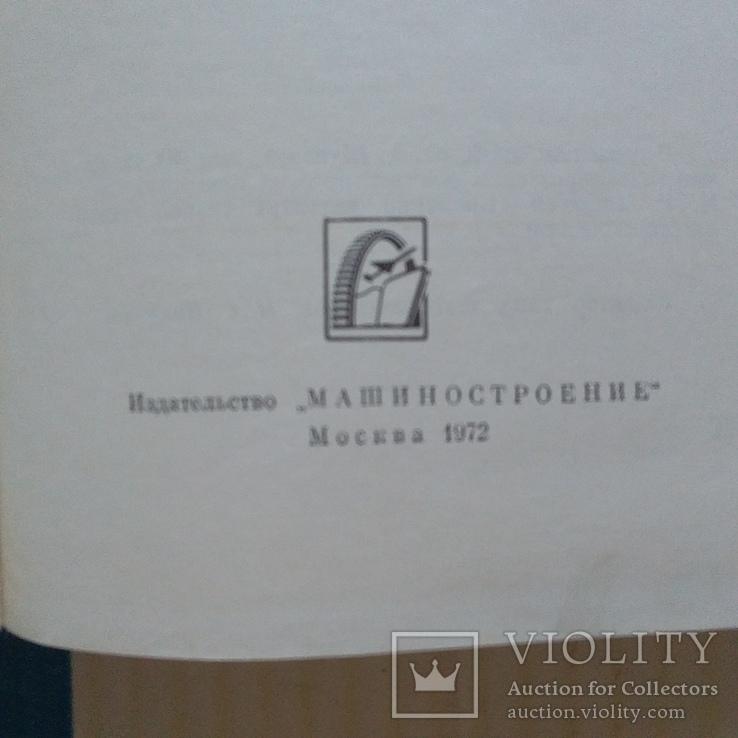 Металлорежущие станки 1972р., фото №3