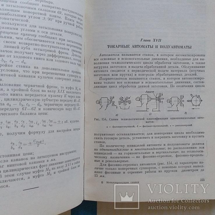 Металлорежущие станки 1972р., фото №5
