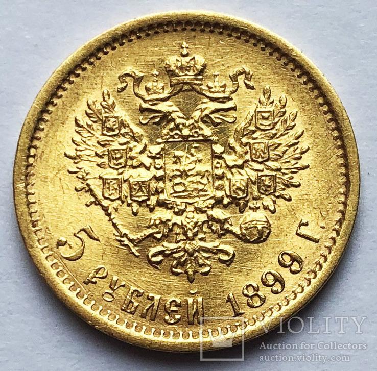 5 рублей 1899 (ФЗ). AU.