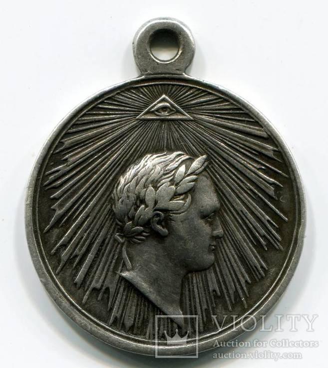 За Взятие Парижа 1814г. Александр I