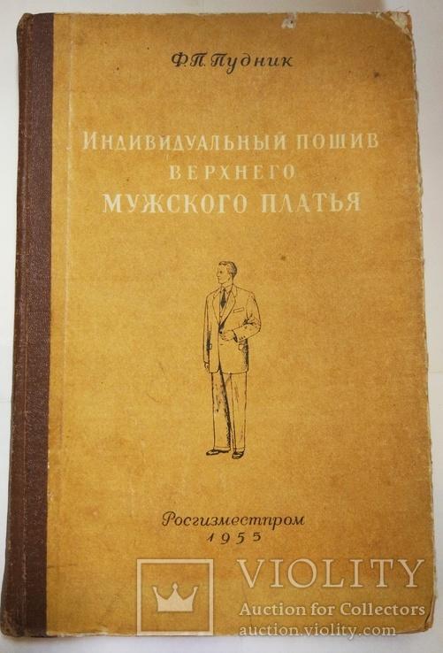 1955. Индивидуальный пошив верхнего мужского платья