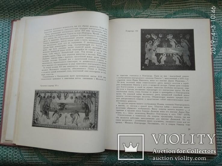 Древнерусское шитье 1963 г., фото №8