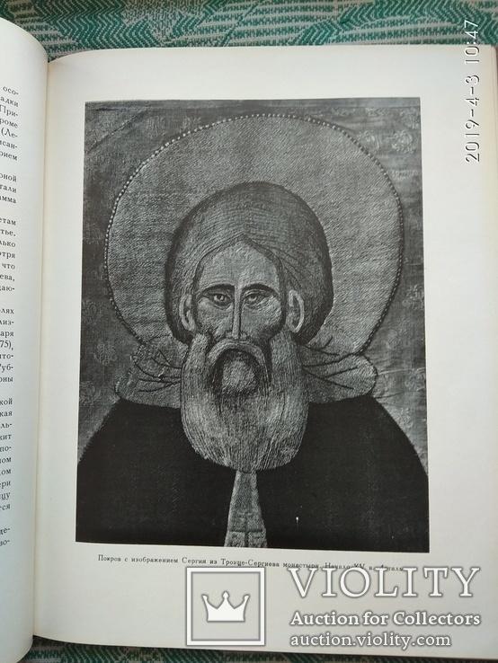 Древнерусское шитье 1963 г., фото №9