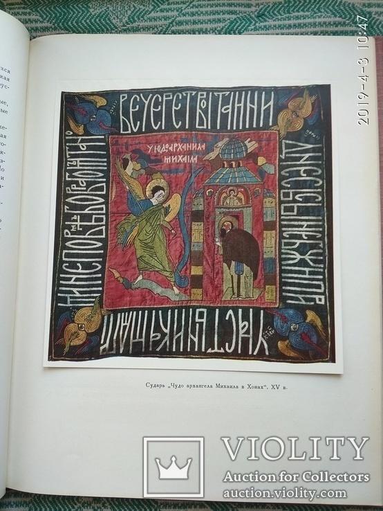 Древнерусское шитье 1963 г., фото №10