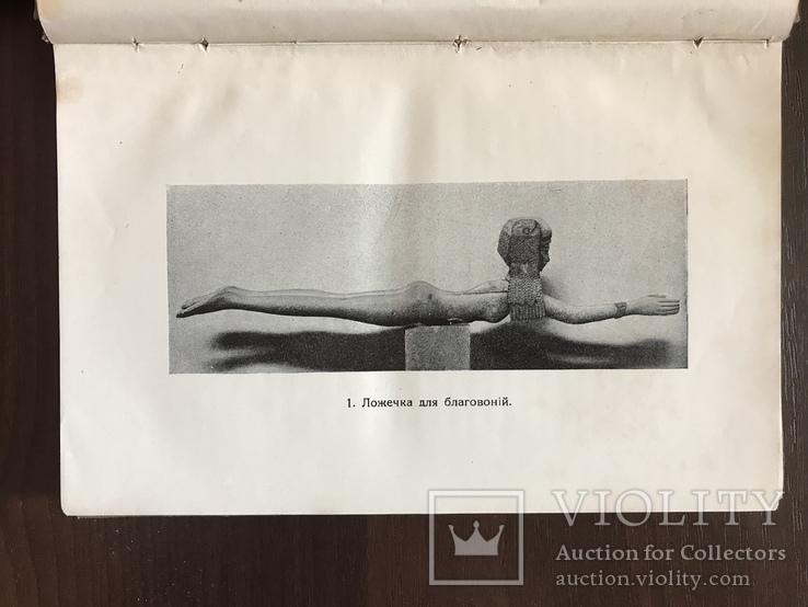 1914 Египет Край Озириса, фото №5