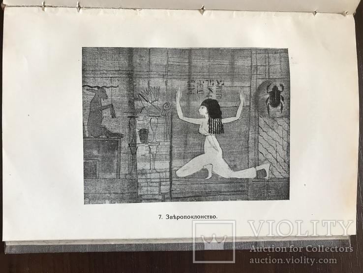 1914 Египет Край Озириса, фото №6