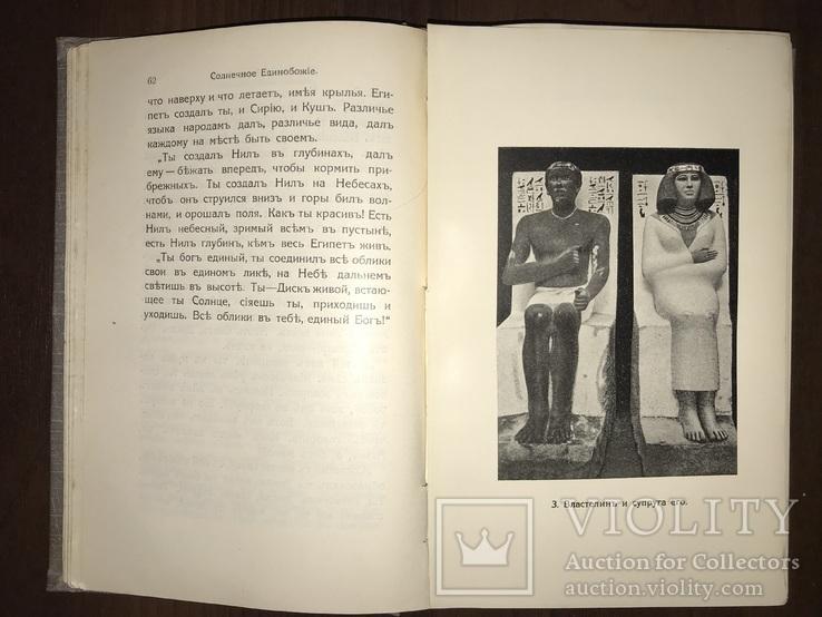1914 Египет Край Озириса