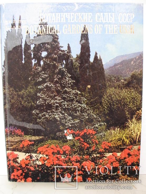 """""""Ботанические сады СССР"""" П.Лапин, 1984 год, фото №2"""