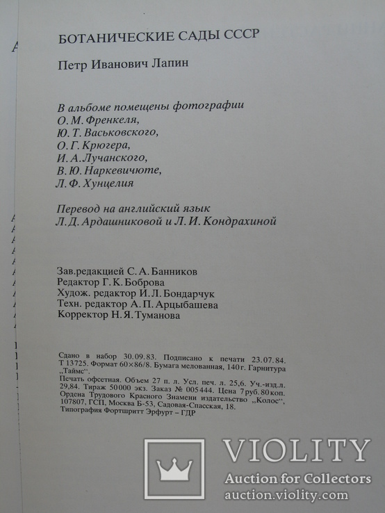 """""""Ботанические сады СССР"""" П.Лапин, 1984 год, фото №12"""