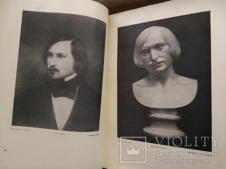 Н.В.Гоголь в изобразительном искусстве и театре Москва 1953г., фото №5