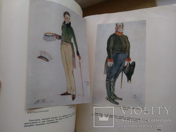 Н.В.Гоголь в изобразительном искусстве и театре Москва 1953г., фото №8