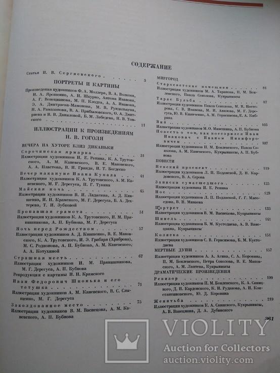 Н.В.Гоголь в изобразительном искусстве и театре Москва 1953г., фото №11