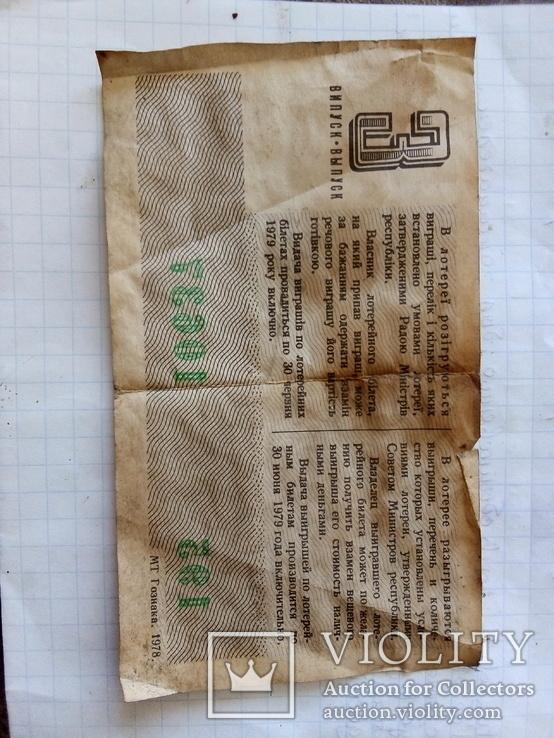 Билет денежной лотереи 3й выпуск, фото №3