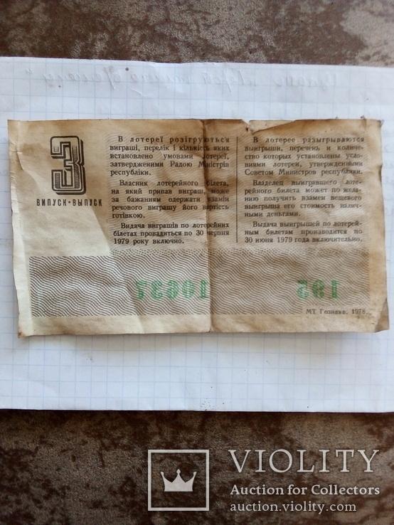 Билет денежной лотереи 3й выпуск, фото №4