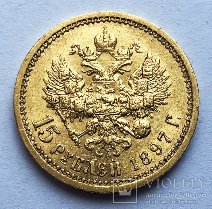 15 рублей 1897 года. aUNC.