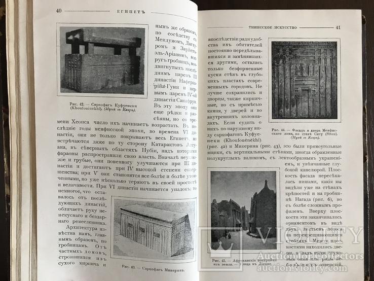 Египет 565 рисунков, фото №6