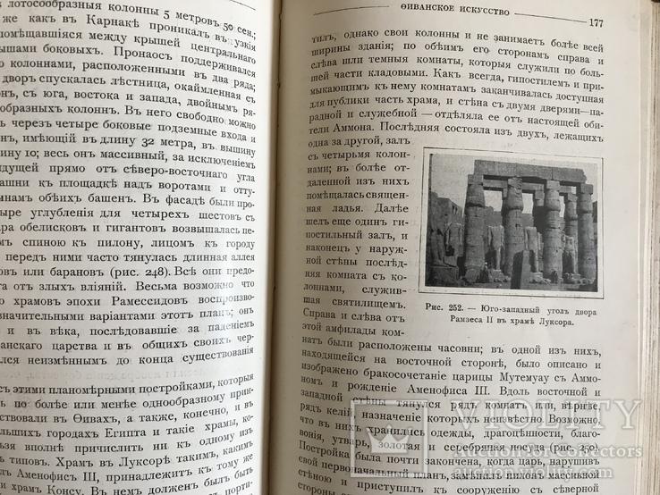 Египет 565 рисунков, фото №8