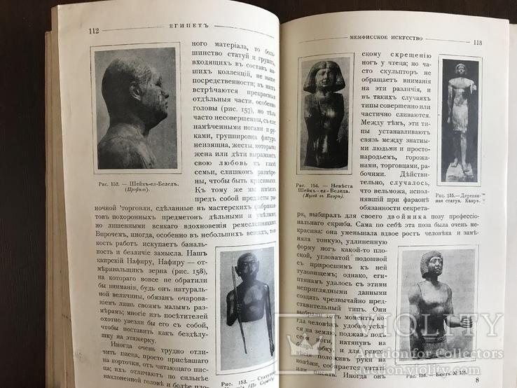 Египет 565 рисунков, фото №13