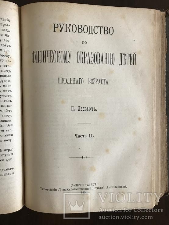 1888 Руководство по Физическому воспитанию детей, фото №3