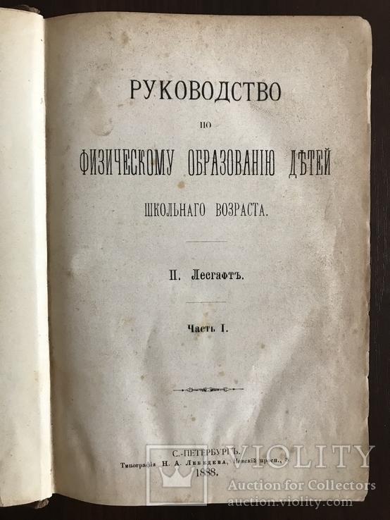 1888 Руководство по Физическому воспитанию детей, фото №4