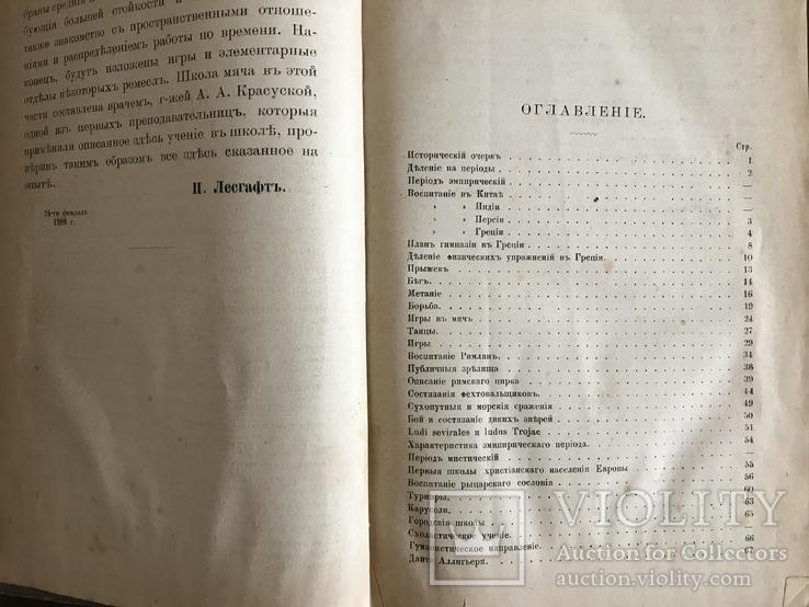 1888 Руководство по Физическому воспитанию детей, фото №5
