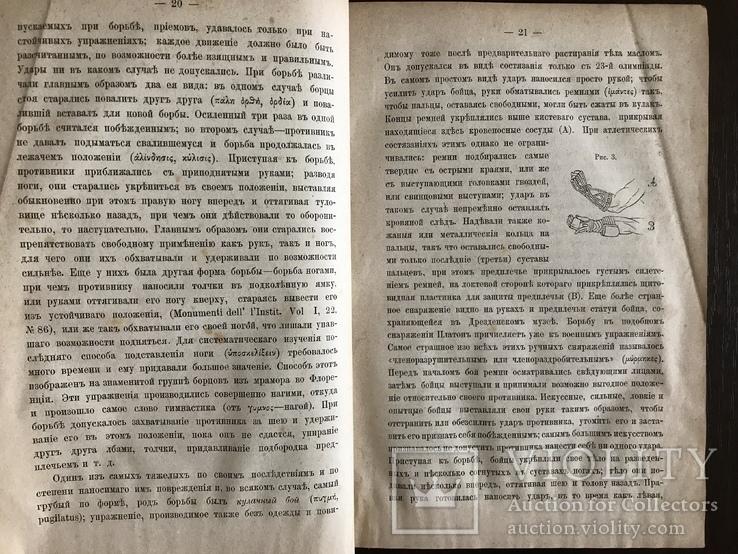 1888 Руководство по Физическому воспитанию детей, фото №8