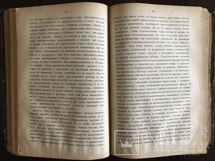 1888 Руководство по Физическому воспитанию детей, фото №10