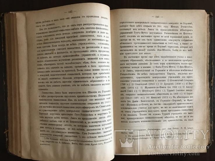 1888 Руководство по Физическому воспитанию детей, фото №11