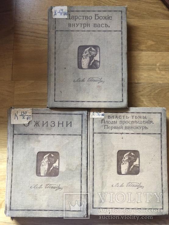 Л.Толстой, Собрание сочинений, три тома, 1911г., Москва.