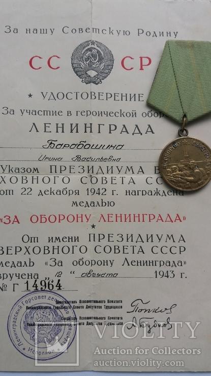 Медаль За оборону Ленинграда. Документ. На женщину.