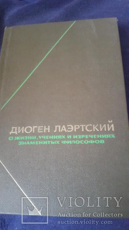 Диоген Лаэртский из серии Философское наследие, фото №2