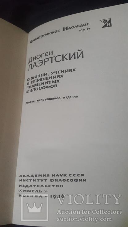 Диоген Лаэртский из серии Философское наследие, фото №3