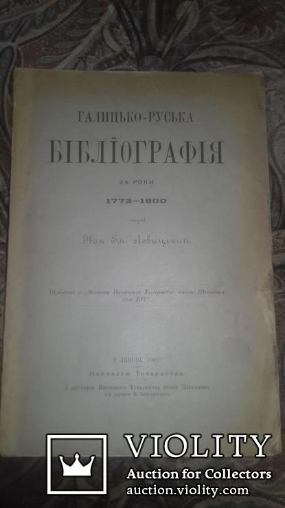 Галицько-Руська бібліографія за роки 1772-1800 злагодив І. Левицький. 1903р., фото №2